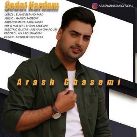 Arash Ghasemi Sedat Kardam Music fa.com دانلود آهنگ آرش قاسمی صدات کردم