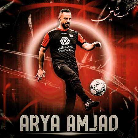 Arya Amjad Maktabe Shahin Music fa.com دانلود آهنگ آریا امجد مکتب شاهین