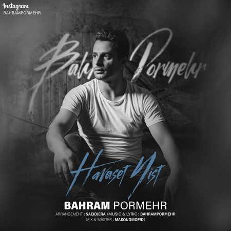 Bahram Pormehr Havaset Nist Music fa.com  دانلود آهنگ بهرام پرمهر حواست نيست