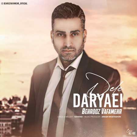 Behrouz Vafamehr Dele Daryaei Music fa.com دانلود آهنگ بهروز وفامهر دل دریایی