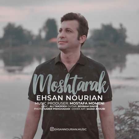 Ehsan Nourian Moshtarak Music fa.com دانلود آهنگ احسان نوریان مشترک