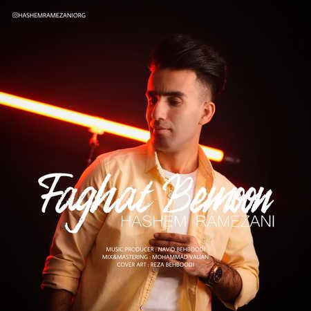 Hashem Ramezani Faghat Bemoon Music fa.com دانلود آهنگ هاشم رمضانی فقط بمون