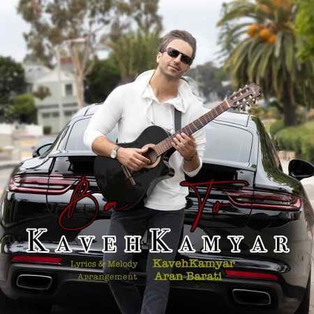 Kaveh Kamyar Ba To Music fa.com دانلود آهنگ کاوه کامیار با تو