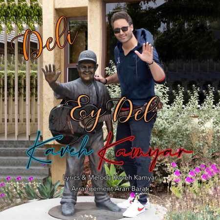 Kaveh Kamyar Ey Del Music fa.com دانلود آهنگ کاوه کامیار ای دل
