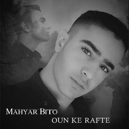 Mahyar Bi To Oon Ke Rafte Music fa.com دانلود آهنگ مهیار بی تو اون که رفته