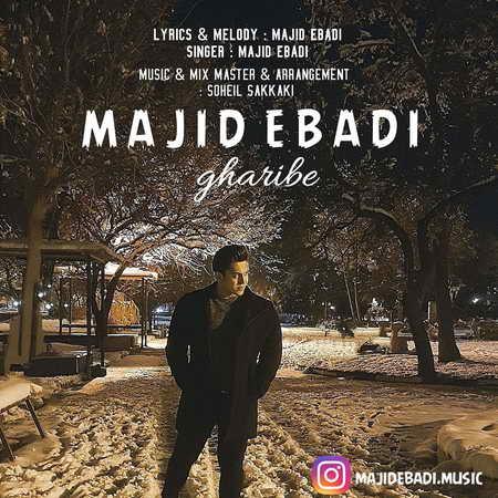 Majid Ebadi – Gharibe Music fa.com دانلود آهنگ مجید عبادی غریبه