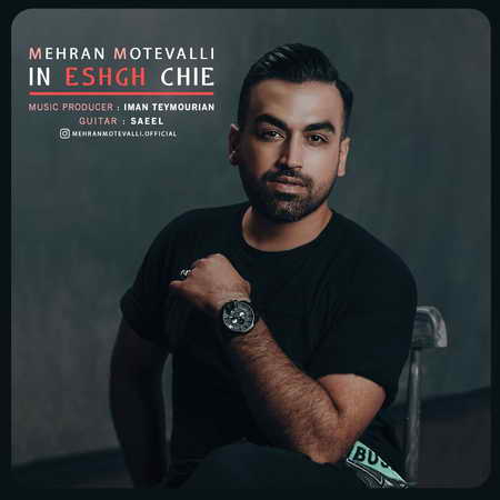 Mehran Motevalli In Eshgh Chie Music fa.com دانلود آهنگ مهران متولی این عشق چیه