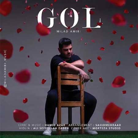 Milad Amiri Gol Music fa.com دانلود آهنگ میلاد امیری گل