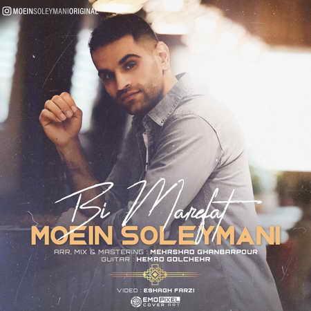 Moein Soleymani Bi Marefat Music fa.com دانلود آهنگ معین سلیمانی بی معرفت