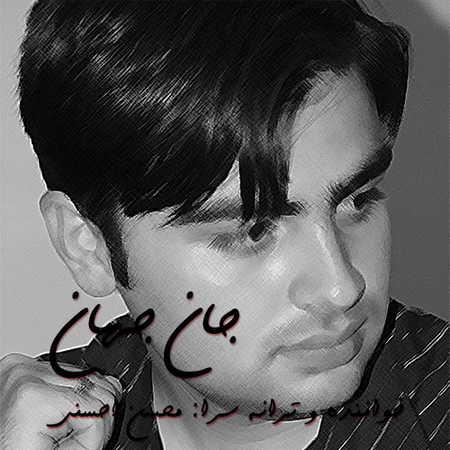 Mohsen Ahsani Jane Jahan Music fa.com دانلود آهنگ محسن احسنی جان جهان