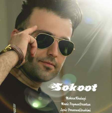 Mohsen Khodaei Sokoot Music fa.com دانلود آهنگ محسن خدایی سکوت