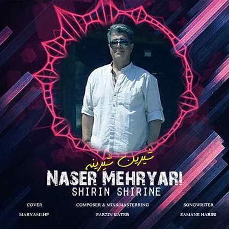 Naser Mehryari Shirin Shirine Music fa.com دانلود آهنگ ناصر مهریاری شیرین شیرینه