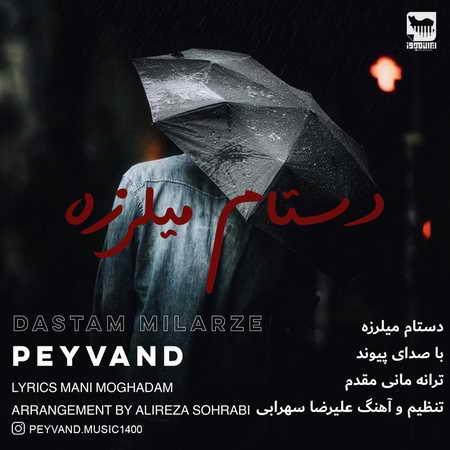 Peyvand Dastam Milarze Music fa.com دانلود آهنگ پیوند دستام میلرزه