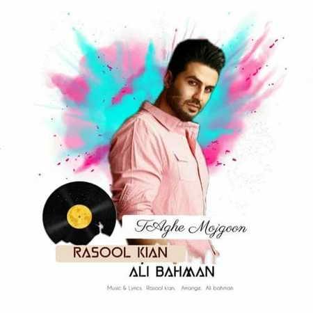 Rasoul Kian Taghe Mozhgoon Music fa.com دانلود آهنگ رسول کیان طاق مژگون