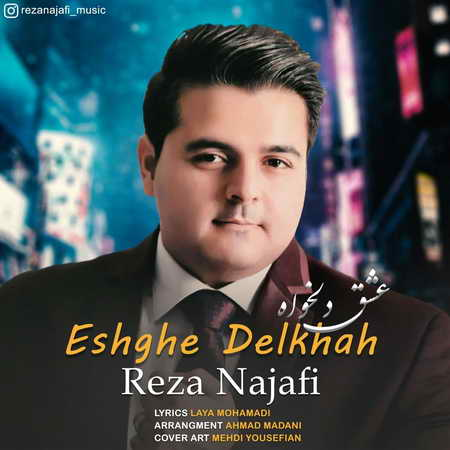 Reza Najafi Eshghe Delkhah Music fa.com دانلود آهنگ رضا نجفی عشق دلخواه