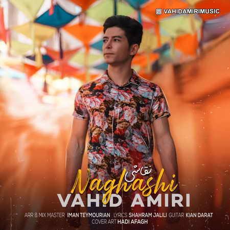 Vahid Amiri Naghashi Music fa.com دانلود آهنگ وحید امیری نقاشی