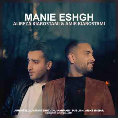 Alireza Kia Rostami Amir Kia Rostami Manie Eshgh Music fa.com دانلود آهنگ امیر کیارستمی و علیرضا کیارستمی معنی عشق