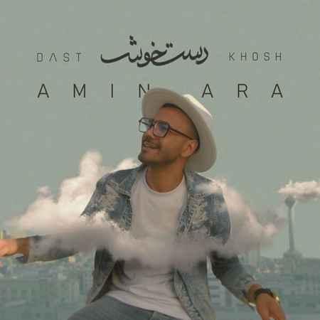 Amin Ara Dast Khosh Music fa.com دانلود آهنگ امین آرا دست خوش
