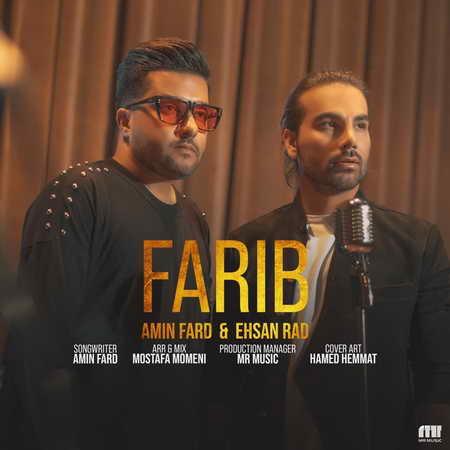 Amin Fard Ehsan Rad Farib Music fa.com دانلود آهنگ امین فرد و احسان راد فریب