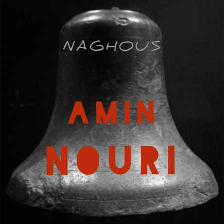 Amin Noori Naghoos Music fa.com دانلود آهنگ امین نوری ناقوس