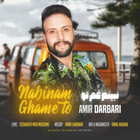 Amir Darbari Nabinam Ghame To Music fa.com دانلود آهنگ امیر درباری نبینم غم تو