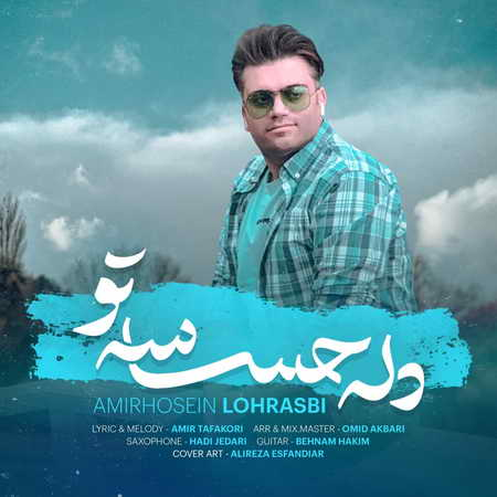 Amirhosein Lohrasbi Dele Hasase To Music fa.com دانلود آهنگ امیر حسین لهراسبی دل حساس تو