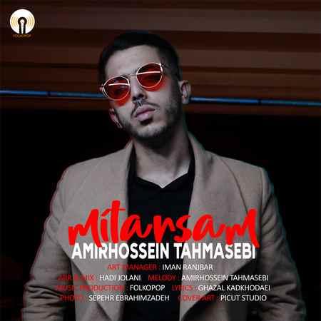 Amirhossein Tahmasebi Mitarsam Music fa.com دانلود آهنگ امیرحسین طهماسبی میترسم