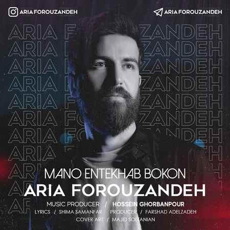 Aria Foroozande Mano Entekhab Bokon Music fa.com دانلود آهنگ آریا فروزنده منو انتخاب بکن