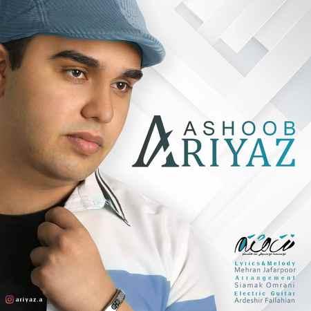 Ariyaz Ashoob Music fa.com 1 دانلود آهنگ آریاز آشوب