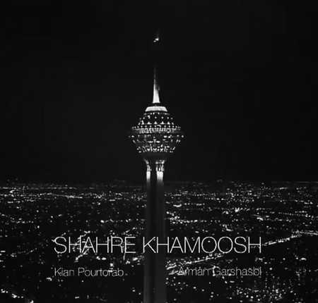 Arman Garshasbi Ft Kian Pourtorab Shahre Khamoosh Music fa.com دانلود آهنگ آرمان گرشاسبی و کیان پورتراب شهر خاموش