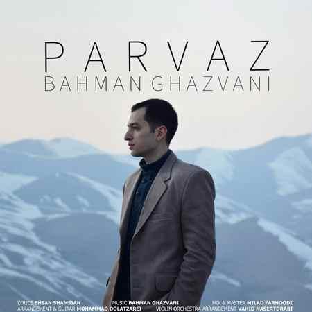 Bahman Ghazvani Parvaz Music fa.com دانلود آهنگ بهمن قزوانی پرواز