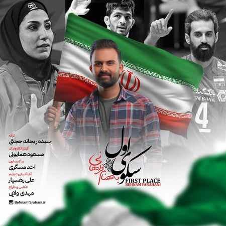 Behnam Farahani Sakooye Aval Music fa.com دانلود آهنگ بهنام فراهانی سکوی اول