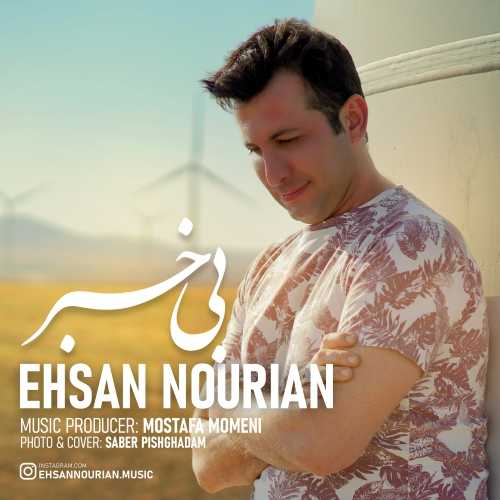 Ehsan Nourian Bi Khabar Music fa.com دانلود آهنگ احسان نوریان بی خبر