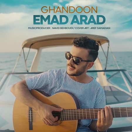 Emad Arad Ghandoon Music fa.com دانلود آهنگ عماد آراد قندون