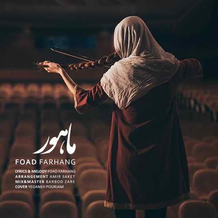 Foad Farhang Mahoor Music fa.com دانلود آهنگ فواد فرهنگ ماهور