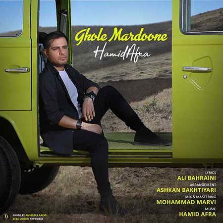 Hamid Afra Ghole Mardoone Music fa.com دانلود آهنگ حمید افرا قول مردونه
