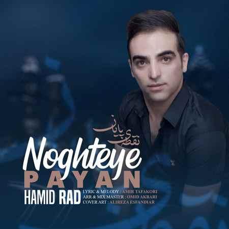 Hamid Rad Noghteye Payan music fa.com دانلود آهنگ حمید راد نقطه ی پایان