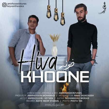 Hiva Khoone Music fa.com دانلود آهنگ گروه هیوا خونه