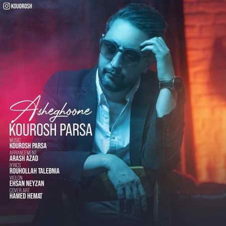 Kourosh Parsa Asheghoone Music fa.com دانلود آهنگ کوروش پارسا عاشقونه