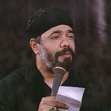 Mahmood Karimi Shale Matamat Music fa.com دانلود نوحه شال ماتمت آبرو به من داد محمود کریمی