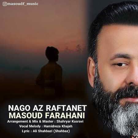 Masoud Farahani Nagoo Az Raftanet music fa.com دانلود آهنگ مسعود فراهانی نگو از رفتنت