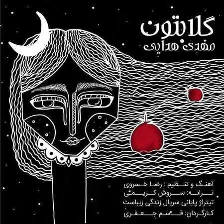 Mehdi Hodaei Golabatoon Music fa.com دانلود آهنگ مهدی هدایی گلابتون