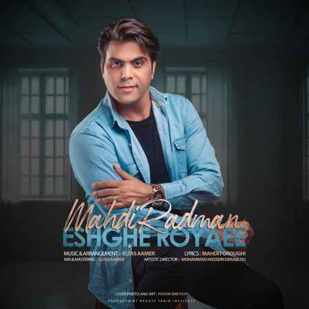 Mehdi Radman Eshghe Royaei Music fa.com دانلود آهنگ مهدی رادمان عشق رویایی