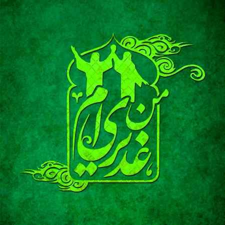 Meisam Motiee Eyde Ghadir Music fa.com دانلود مداحی عید غدیر خم