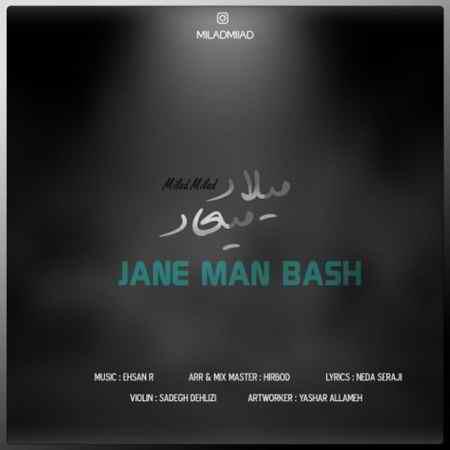 Milad Miiad Jane Man Bash Music fa.com  دانلود آهنگ میلاد میعاد جان من باش