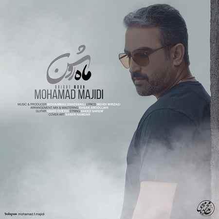 Mohammad Majidi Mahe Roshan Music fa.com دانلود آهنگ محمد مجیدی ماه روشن