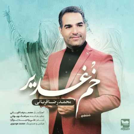 Mohammadreza Ghorbani Khom Ghadir Music fa.com دانلود آهنگ محمدرضا قربانی خم غدیر