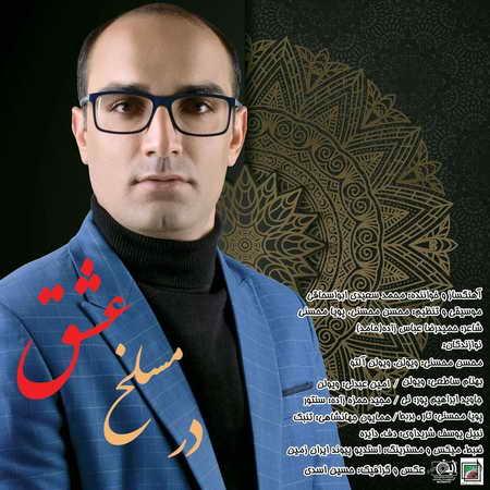 Mohammadsaeedi Abueshaghi Dar Maslakhe Eshgh Music fa.com دانلود آهنگ محمد سعیدی ابواسحاقی در مسلخ عشق