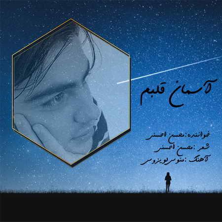 Mohsen Ahsani Asemane Ghalbam Music fa.com دانلود آهنگ محسن احسنی آسمان قلبم