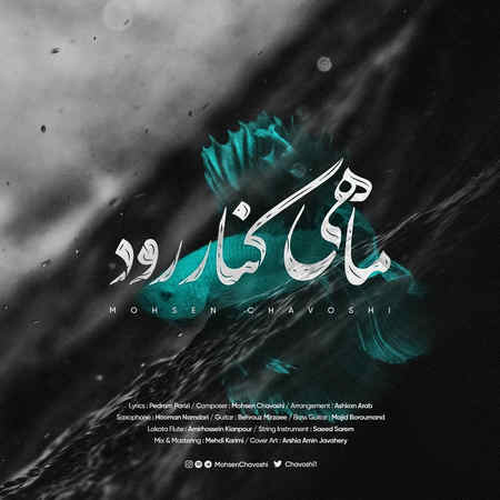 Mohsen Chavoshi Mahi Kenare Rood Music fa.com دانلود آهنگ محسن چاوشی ماهی کنار رود